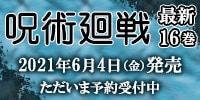 呪術廻戦 最新16巻 予約受付中