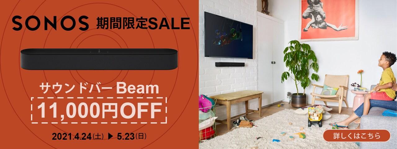 Sonos Beam 期間限定SALE