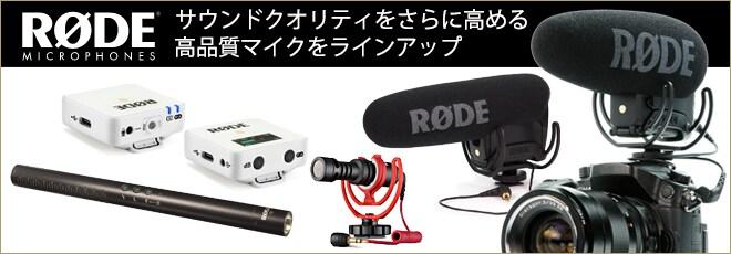 RODE ロード カメラ用マイク