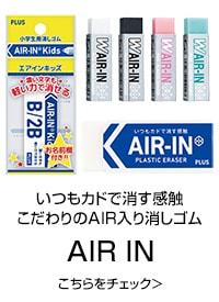 AIR IN