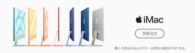 iMac新製品