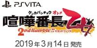 喧嘩番長乙女 2nd Rumble!!