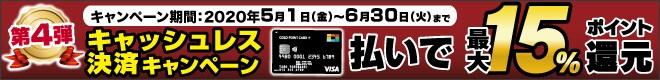 【第4弾】ゴールドポイントカード・プラスでキャッシュレス決済キャンペーン