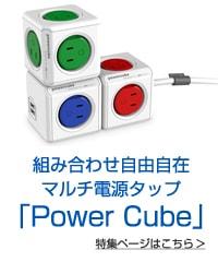 組み合わせ自由自在。新発想のキューブ型電源タップ「PowerCube」