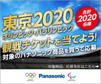 パナソニック 2020 >