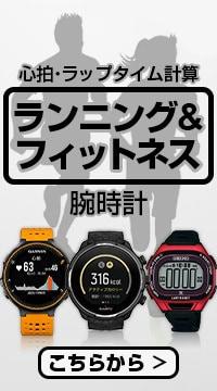 ランニング&フィットネス腕時計 専門ストア