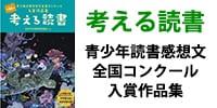 考える読書 青少年読書感想文全国コンクール入賞作品集