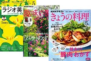 NHK出版 NHKテキスト特集