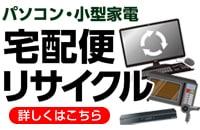 パソコン・小型家電 宅配便リサイクル
