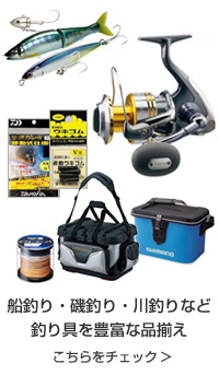 釣具・釣り用品専門ストア
