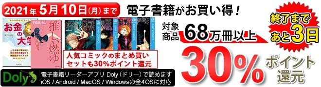 電子書籍30%還元