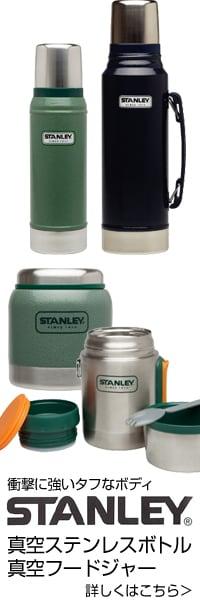 スタンレー 水筒・保温ランチジャー
