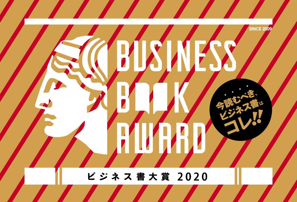 ビジネス書大賞2020 特集
