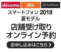 スマートフォン2018 夏モデルモデルオンライン予約