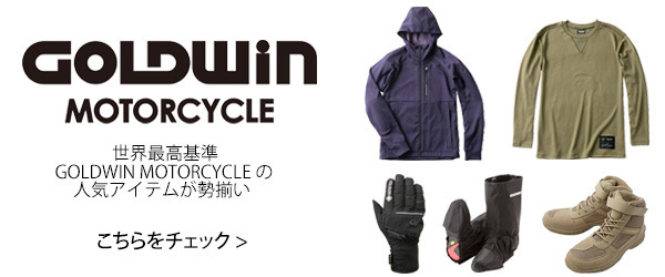 GOLDWIN MOTORCYCLEへのリンク