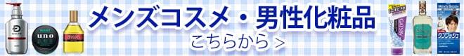 メンズコスメ・男性化粧品