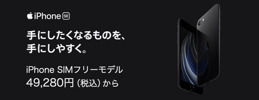 iPhone SE 好評販売中