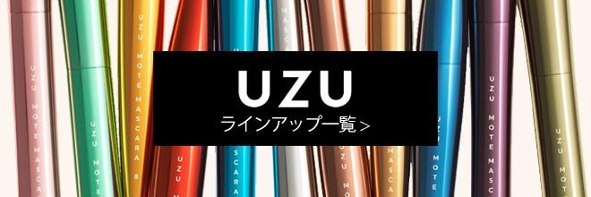 UZU アイメイクラインアップ >