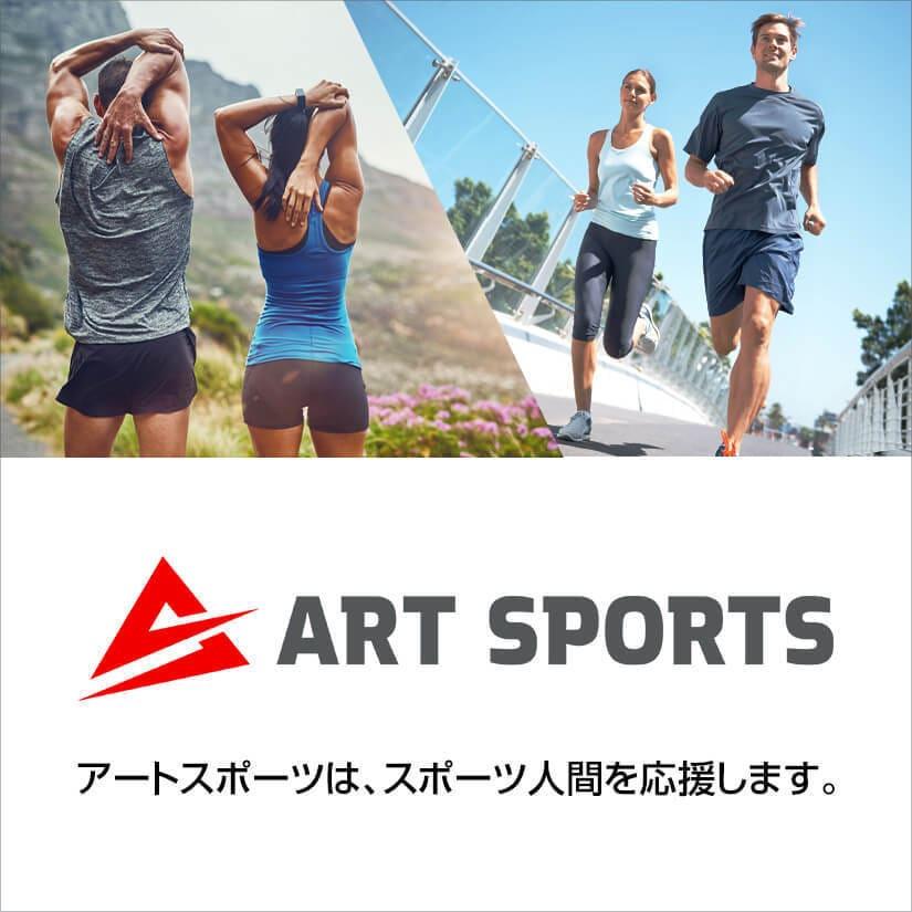 アートスポーツ ストア