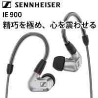 ゼンハイザー「IE 900」