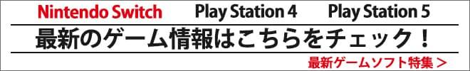 新作ゲームソフト特集