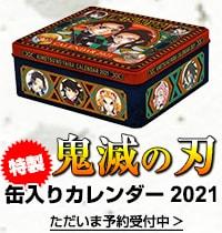 『鬼滅の刃』特製缶入りカレンダー2021