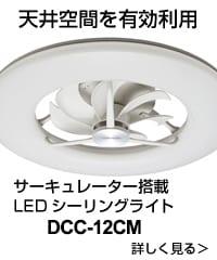 サーキュレーター搭載LEDシーリングライト