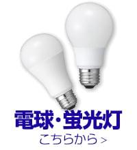 電球・蛍光灯 >