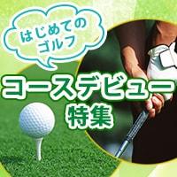 はじめてのゴルフ コースデビュー特集