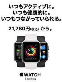 Apple Watch ストア