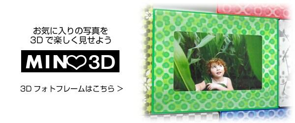 ミノハート3Dフォトフレーム