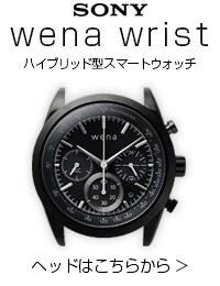 ソニー wena wrist