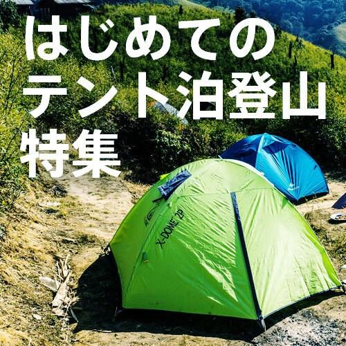 はじめてのテント泊登山特集