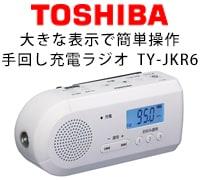 東芝 TY-JKR6