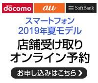 ドコモ au ソフトバンク x2019年夏モデル オンライン予約受付