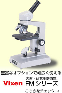 ビクセン顕微鏡FMシリーズ