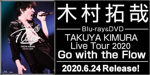 木村 拓哉 TAKUYA KIMURA Live Tour 2020 Go with the Flow