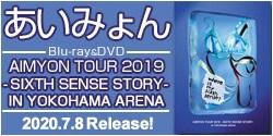 あいみょん AIMYON TOUR 2019 -SIXTH SENSE STORY- IN YOKOHAMA ARENA