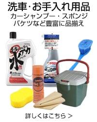 洗車・お手入れ用品へのリンク