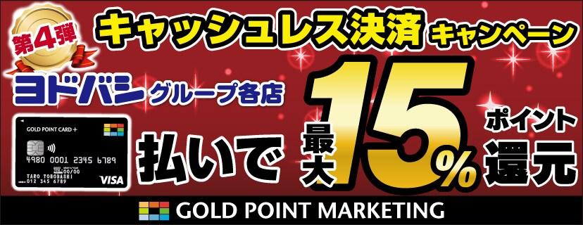 ゴールドポイントカード・プラスでキャッシュレス決済キャンペーン