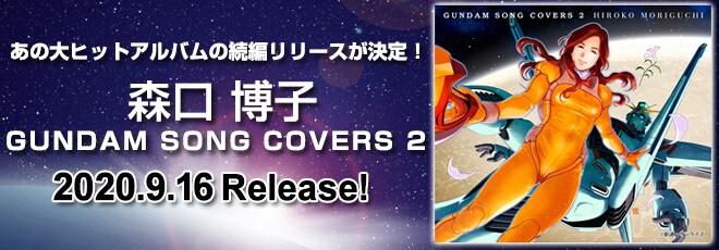 森口 博子 GUNDAM SONG COVERS 2