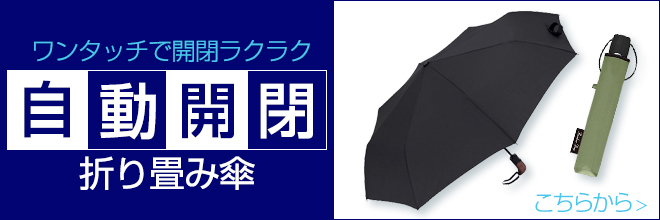 自動開閉の折りたたみ傘