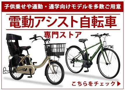 電動アシスト自転車専門ストア