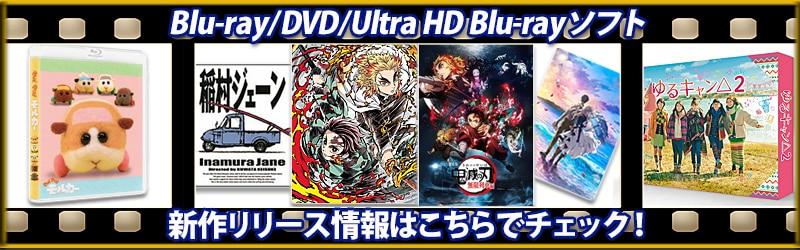 DVD・ブルーレイソフト 新作タイトル