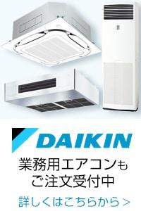ダイキン業務用エアコン 詳しくはこちら >