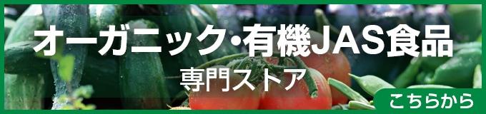 オーガニック・有機JAS食品 専門ストア