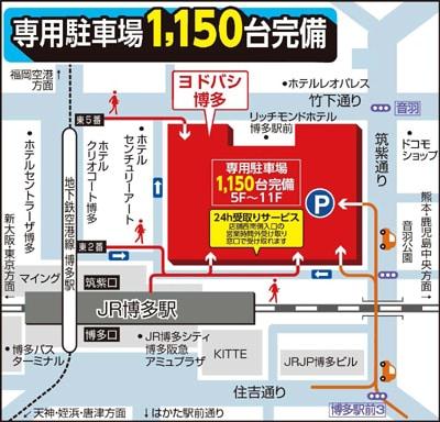 マルチメディア博多 地図