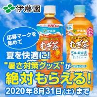 ≪2020年8月31日まで≫伊藤園 暑さ対策グッズが絶対もらえるキャンペーン 対象商品はこちら