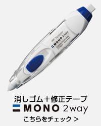 MONO 2WAY