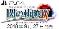 英雄伝説 閃の軌跡 IV -THE END OF SAGA-